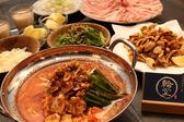 元祖横濱焼もつ鍋 輪空のおすすめ料理2