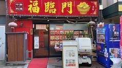 福臨門 南大塚の写真
