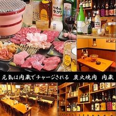 炭火焼肉 肉蔵 相模原店の写真