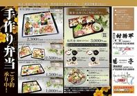 【各種行事におすすめ】特製手作り弁当ご予約承り中!