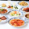 重慶飯店 本館のおすすめポイント1