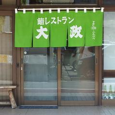 鮨レストラン 大政の外観2