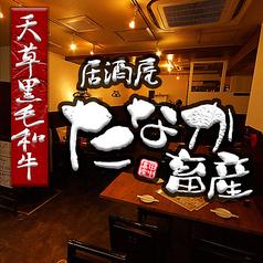 居酒屋 たなか畜産 八丁堀店の写真