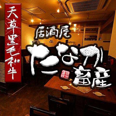 居酒屋・たなか畜産・八丁堀店