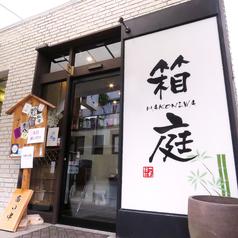 箱庭 浜松の写真