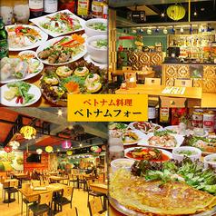 ベトナム料理 ベトナムフォー 本店の写真