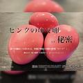 料理メニュー写真『ピンクのゆで卵 の秘密』なぜ?ピンク色に輝く?