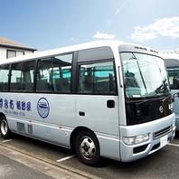 【25名様以上】無料送迎バスご利用OK!