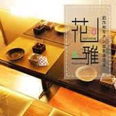 創作和モダン個室居酒屋 花雅 Hanamiyabi 新潟駅前店の写真