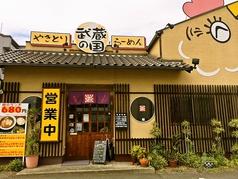 武蔵の国 玉島店の写真