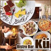ビストロ バー クー Bistro Bar Ku 渋谷のグルメ