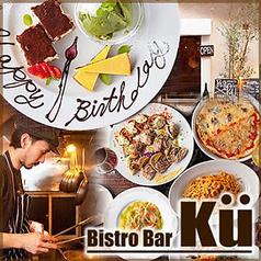 ビストロ バー クー Bistro Bar Kuの写真