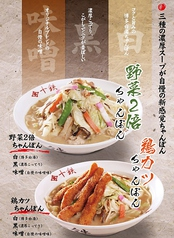 十鉄 神戸西店の写真
