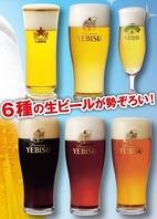 【6種の生ビールを飲み放題でも単品でも】