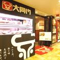 【阪急三番街で規模最大】テーブル42席、カウンター10席、計52名まで入れる阪急三番街唯一な焼肉屋!ご宴会、歓迎会、同窓会等大歓迎!詳しくは、お問い合わせください。