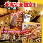居酒屋 鶏一番星 国分町店のおすすめ料理2