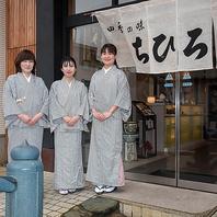 和装のスタッフが、皆様を笑顔でお迎えいたします