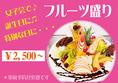 女子会や誕生日・記念日などの特別な日に!フルーツ盛り2500円にて承ります♪※事前予約必須。