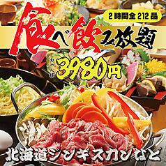 北海道知床漁場 姫路駅前店特集写真1
