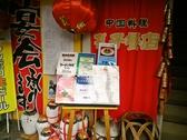 孔子餐店の雰囲気3