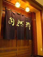 昭和62年創業の老舗