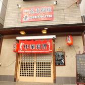 基 旬菜の広東料理の雰囲気3