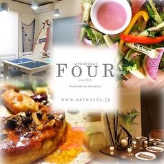 和食カフェ 風瑠 ふうるの写真