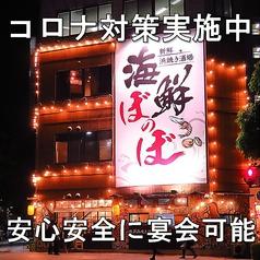 居酒屋 海鮮 浜焼酒場 ぼのぼ 宇都宮店の写真