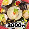 寿司大衆酒場 鮨べろ 姫路駅前店のおすすめポイント1