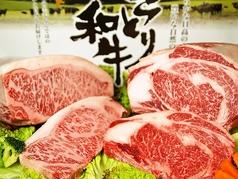 料理メニュー写真【 びらとり祭り開催☆ 】…北海道人気No1に格付けされたA5ランクのブランド和牛