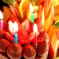 誕生日・記念日サービス