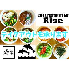 本厚木 Riseのおすすめ料理1