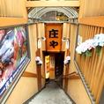 102席♪ 庄や 藤沢南口店☆