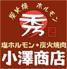 小澤商店 小田急相模原店のロゴ