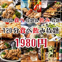 190円酒場 十兵衛 ジュウベエ 新宿店のおすすめ料理1