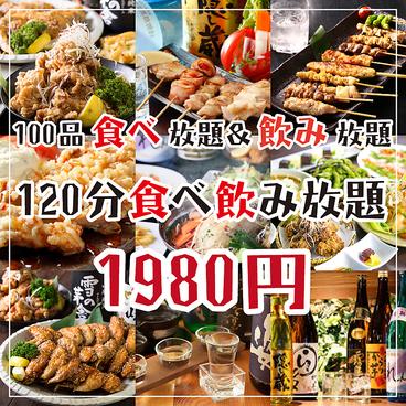 190円酒場 十兵衛 ジュウベエ 新宿東口離れのおすすめ料理1