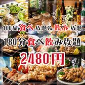 190円酒場 十兵衛 ジュウベエ 新宿東口離れのおすすめ料理2