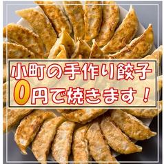 0円餃子 小町 札幌すすきの個室店の写真