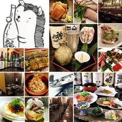 居酒屋 燗味処の写真