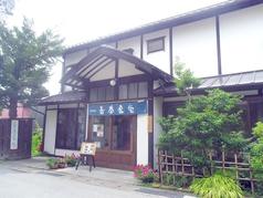 三月九日青春食堂の写真
