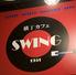 SWING 白山通り店のロゴ