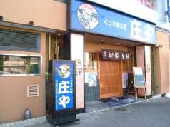 庄や 岡山西口店の特集写真