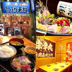 男組 釣天狗 大阪本町店の写真