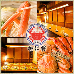 北海道直送 食べ比べ かに将 新橋本店の写真