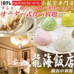横浜中華街 彩り五色小籠包専門店 龍海飯店の特集写真