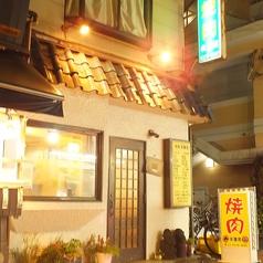 永福苑 方南町店の写真