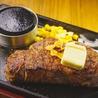 ステーキ&ハンバーグ GYUSHINのおすすめポイント3