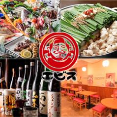九州料理居酒屋 エビス 西葛西総本店の写真