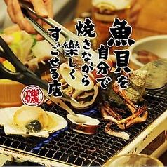 磯丸水産 中洲川端店の写真