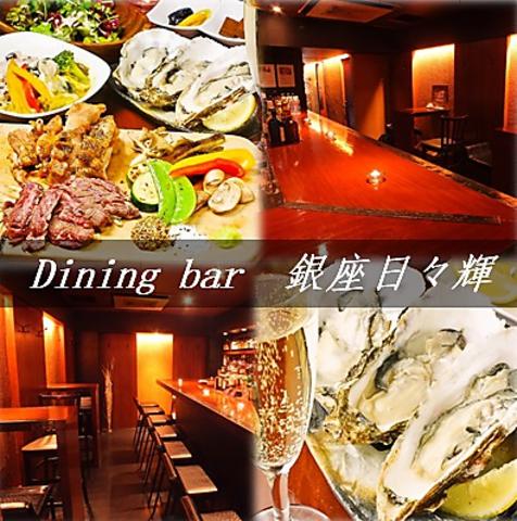 スパークリングワイン飲み放題!牡蠣や肉と楽しむダイニングバー